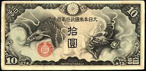 China-Japan-Occup-1939-WWII-10-Yen-Military-Note-W-O-Serial-no-VERY-FINE