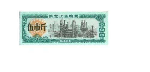 1978 CHINA 100 PC UNC PACK 5 UNITS RICE COUPONS