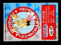 Pokemon Kids Japanese Bandai Card (50x70)(ver. 12) N° 117 Dodrio