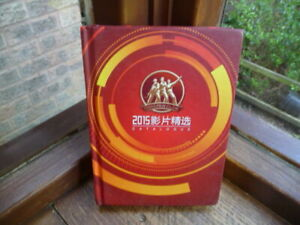 china-film-co-2015-catalogue-10-DVD-box-set-in-chinese