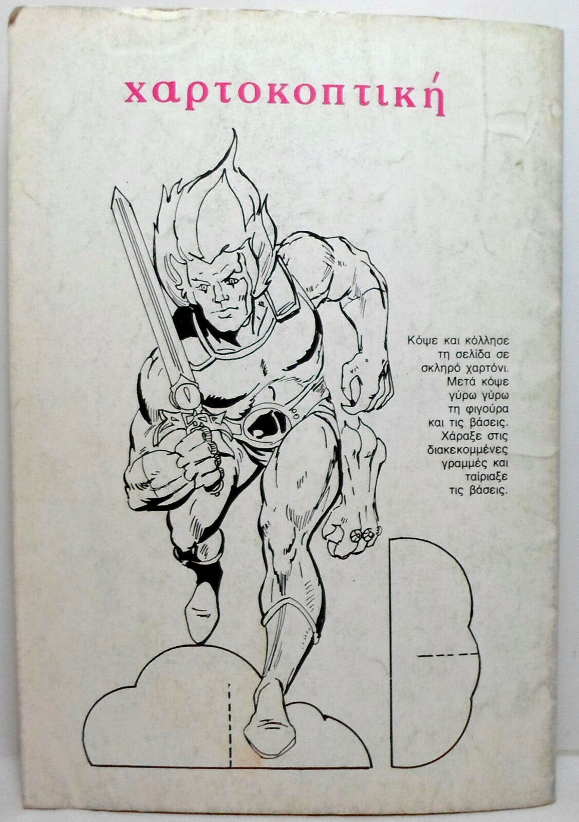 MARVEL VTG THUNDERCATS VTG MARVEL 1987 GREEK EDITION 33 COMIC BOOK ...