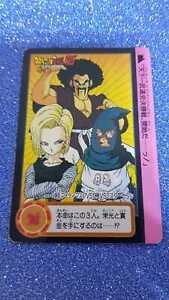 DRAGON-BALL-Z-CARDDASS-RAMI-CARDS-BANDAI-731
