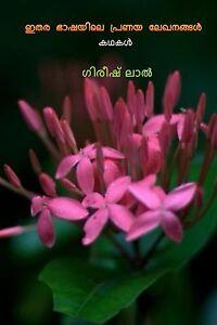 Malayalam-Stories-Author-Signed