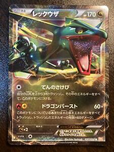 Rayquaza-EX-1st-Pokemon-Card-Japanese-Holo-Rare-Dragons-Exalted-Free-shipping