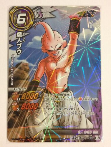 J-Heroes J2 Miracle Battle Carddass Dragon Ball UR AS02-069