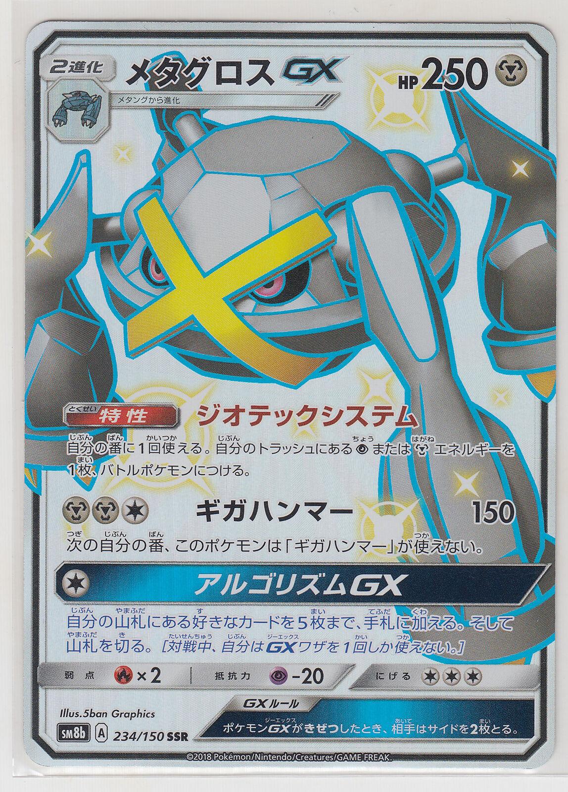 Pokemon Card Sun Moon Ultra Shiny Metagross GX 234 150 SSR SM8b Japanese