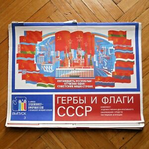 Сoats of Arms & Flags of the USSR. SET OF 9 RUSSIAN POSTERS. ORIGINAL. 1988