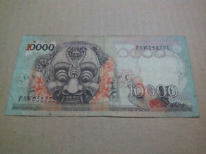 10000 rupiah barong 1975 indonesia vf staple hole banknote