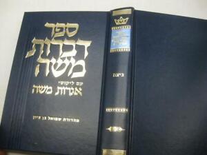NEW-DIBROT-MOSHE-Rabbi-M-Feinstein-on-Masechet-Betzah