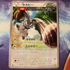 Treecko Japanese Pokemon Card XY5 Gaia Volcano 003//070 NM