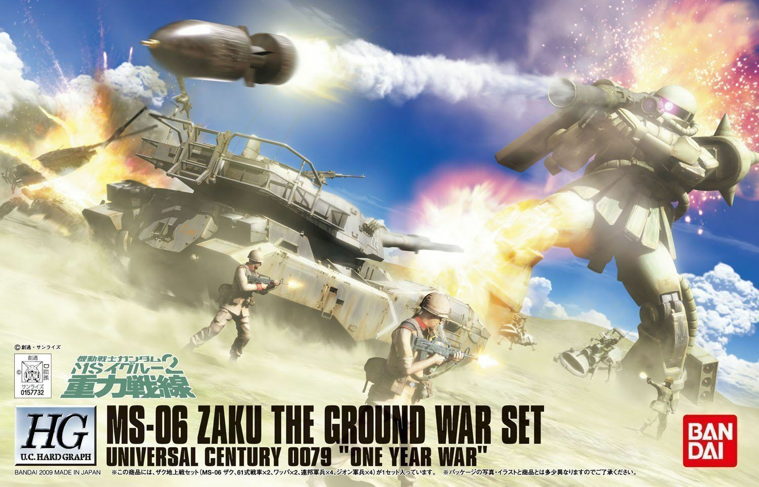 BANDAI GUNPLA MS-06 ZAKU THE GROUND WAR SET 1-144 High Grade - Universal Century