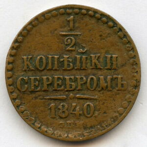 Russia 1/2 Kopek 1840 СПМ Nikolai I
