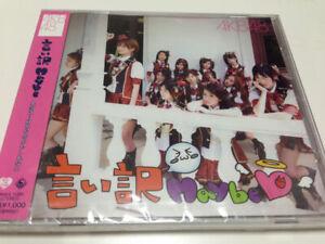 AKB48-iiwake-tal-vez-CD-Totalmente-nuevo-Sellado