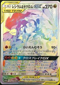 Pokemon-Card-Japanese-Reshiram-amp-Zekrom-GX-HR-SM11b-071-049-Dream-League-JAPAN