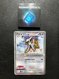 Pokemon Card Arceus 022/022 Movie Pack Japanese Promo 2009 NM/PLAYED