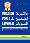 English for All Levels: An Essential Reference for All Students and Learners of English by Ahmad Mamdouh Al-Saghir (Paperback, 2006)