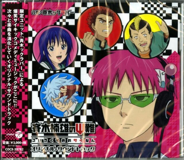 ANIMATION OST (SAIKI CLOVER)-THE DISASTROUS LIFE OF SAIKI K.-JAPAN CD G88