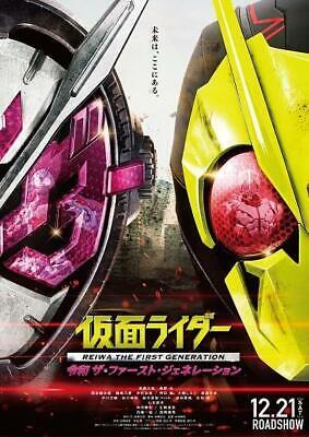 Kamen Rider Buil Movie Mini Poster Flyer chirashi