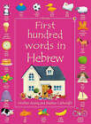 First Hundred Words in Hebrew by Kirsteen Rogers (Paperback, 2008)