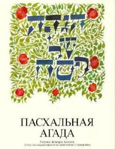 A-Passover-Haggadah