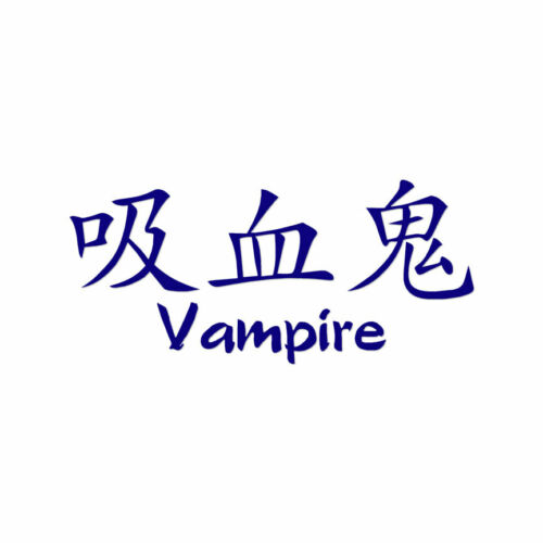 Multiple Colors /& Sizes ebn2703 Vampire Chinese Symbols Decal Sticker