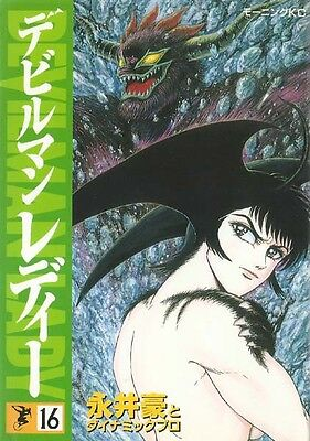 "Go Nagai  ""DEVILMAN LADY"" #16 with Poster"