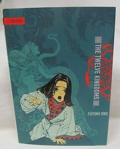 Details about The Twelve Kingdoms Vol  2 by Ono, Fuymi