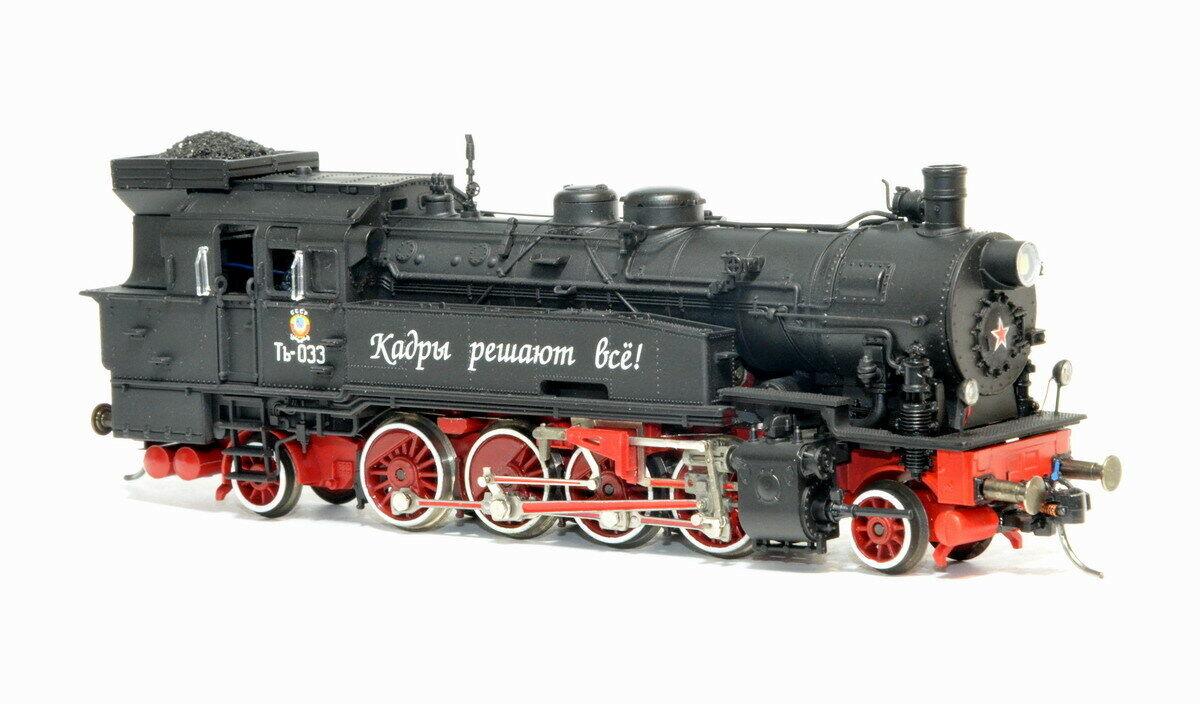 Steam loco Th 033 SZD Sound Digital DCC MSG modelle USSR  Russian HO scale