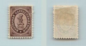 Russia-Levant-1868-SC-8-mint-perf-11-1-2-offices-in-Turkish-Empire-f7521