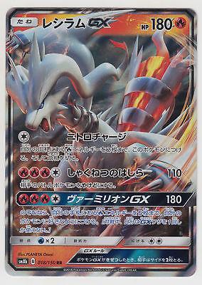 Pokemon Card Sun Moon Ultra Shiny Reshiram GX 018//150 RR SM8b Japanese