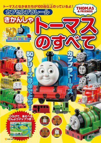 THOMAS &amp- FRIENDS BOOK - Thomas &amp- the Ghost Engine - TRAIN TV ...
