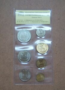 BULGARIA 7 coins lev 1962 stotinki FULL COIN SET UNCIRCULATED BANK PACK