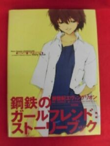 Neon-Genesis-Evangelion-Girlfriend-of-Steel-Story-book