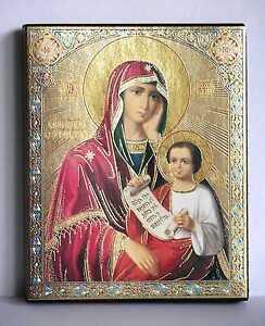 Icona GM silenzio la mia la lutto икона Богородицы утоли моя печали 12x10x2 cm