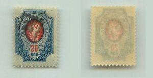 Armenia-1919-SC-39-mint-rta1239