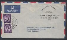 1958 Kuwait Cover to Germany bearing 2x20np, clean cds [ca524]