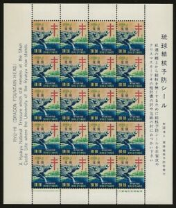Ryukyu-Islands-Japan-1964-WX13-Xmas-TB-Seal-Pane-Sheet-VF-NH