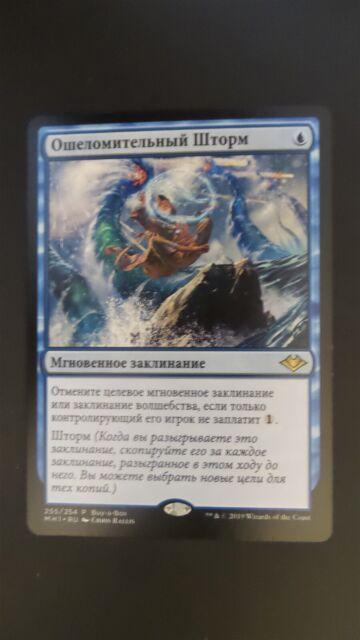 modern horizons buy a box promo  flusterstorm russian