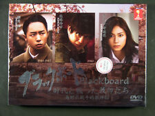 Japanese Drama Blackboard DVD English Subtitle