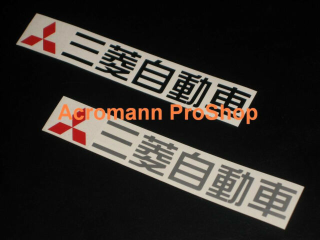 "2x 6""15.2cm Mitsubishi Motors Kanji decal sticker JDM Japanese automobile car MR"