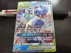 Pokemon-Karte-sm11a-016-064-Blastoise-amp-Piplup-GX-RR-Remix-Bout-JAP