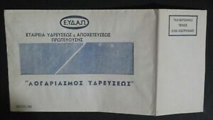 GREECE-GREEK-VINTAGE-COVER-BILL-RARE-GRIECHENLAND-GRECIA-GRECE-HELLAS
