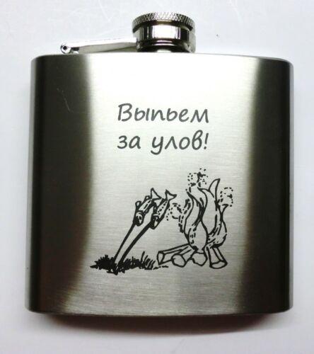 Flachmann 150 200 225 ml Edelstahl Flask mit Lasergravur neu Lagerausverkauf!