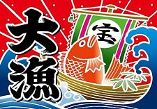JAPANESE TAKARABUNE TAIRYOKI BIG CATCH FLAG tapestry izakaya kanji