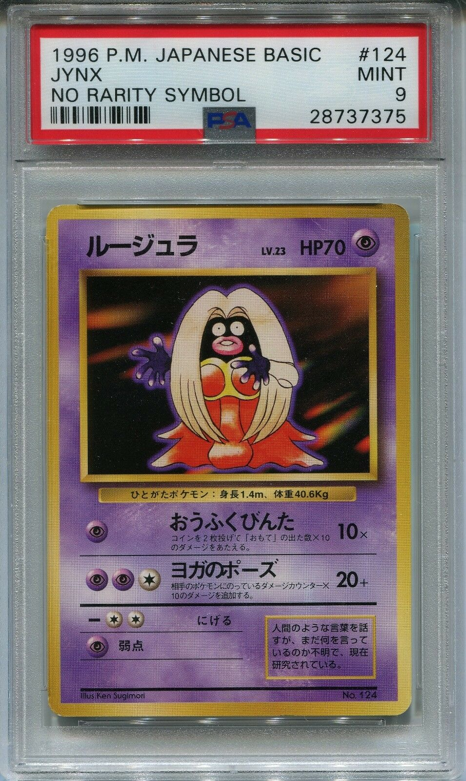 Pokemon 1996 Japanese Base Set Jynx No Rarity Symbol Symbol Symbol ERROR CARD PSA MINT 9  d39526