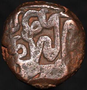 968h-981h (1561-1573) | Sultans Of Gujarat Muzaffar III 1½ Falus | KM Coins