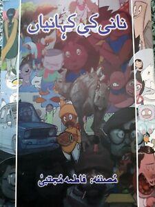 Nani ki Kahanian (collection of Urdu stories for kids) by Fatima Mujtaba
