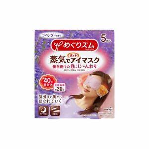 Kao-MegRhythm-Hot-Eye-Mask-Lavender-5-Sheets