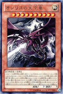 Yu-Gi-Oh-Slifer-the-Sky-Dragon-VJMP-jp064-ultra-seltene-japanische
