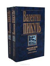 Валентин Пикуль - Океанский патруль (комплект из 2 книг) новые книги 2003